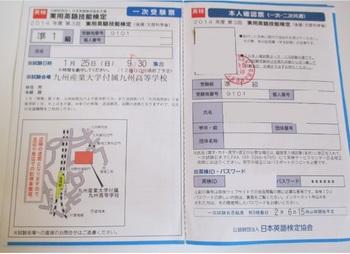 受験票.jpg